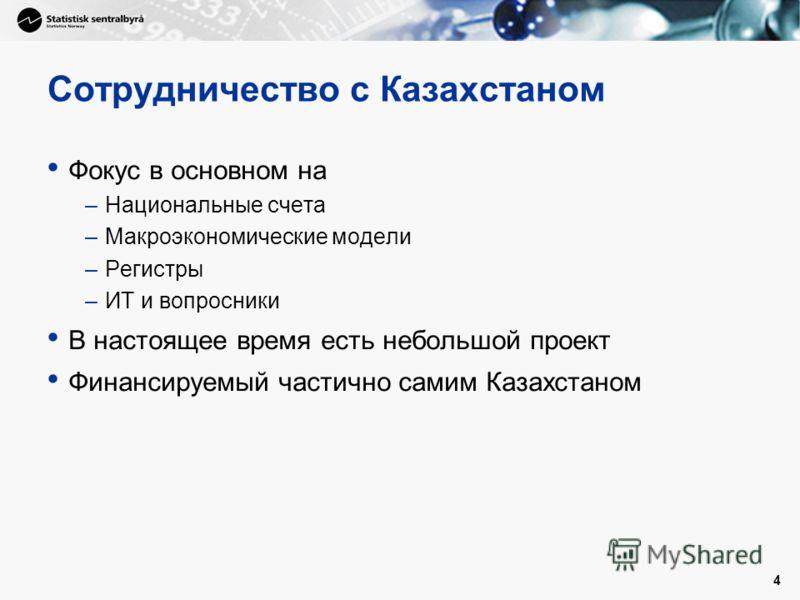 4 Сотрудничество с Казахстаном Фокус в основном на –Национальные счета –Макроэкономические модели –Регистры –ИТ и вопросники В настоящее время есть небольшой проект Финансируемый частично самим Казахстаном