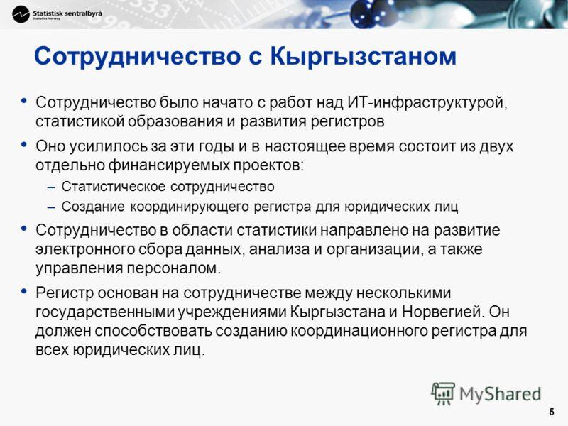 5 Сотрудничество с Кыргызстаном Сотрудничество было начато с работ над ИТ-инфраструктурой, статистикой образования и развития регистров Оно усилилось за эти годы и в настоящее время состоит из двух отдельно финансируемых проектов: –Статистическое сот