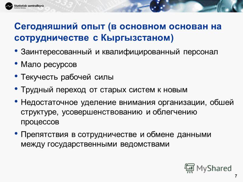 7 Сегодняшний опыт (в основном основан на сотрудничестве с Кыргызстаном) Заинтересованный и квалифицированный персонал Мало ресурсов Текучесть рабочей силы Трудный переход от старых систем к новым Недостаточное уделение внимания организации, обшей ст