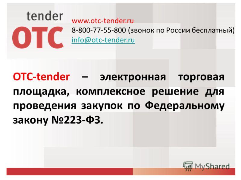 ОТС-tender – электронная торговая площадка, комплексное решение для проведения закупок по Федеральному закону 223-ФЗ. www.otc-tender.ru 8-800-77-55-800 (звонок по России бесплатный) info@otc-tender.ru
