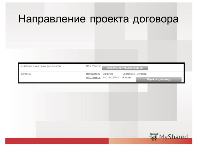 Направление проекта договора