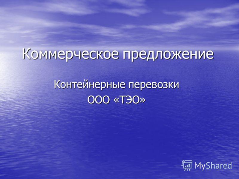 Коммерческое предложение Контейнерные перевозки ООО «ТЭО»