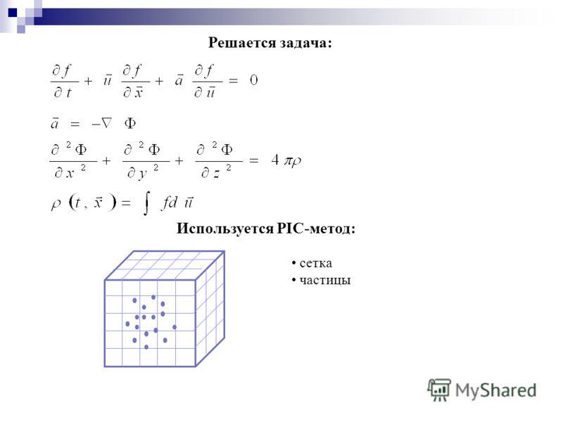 Решается задача: Используется PIC-метод: сетка частицы