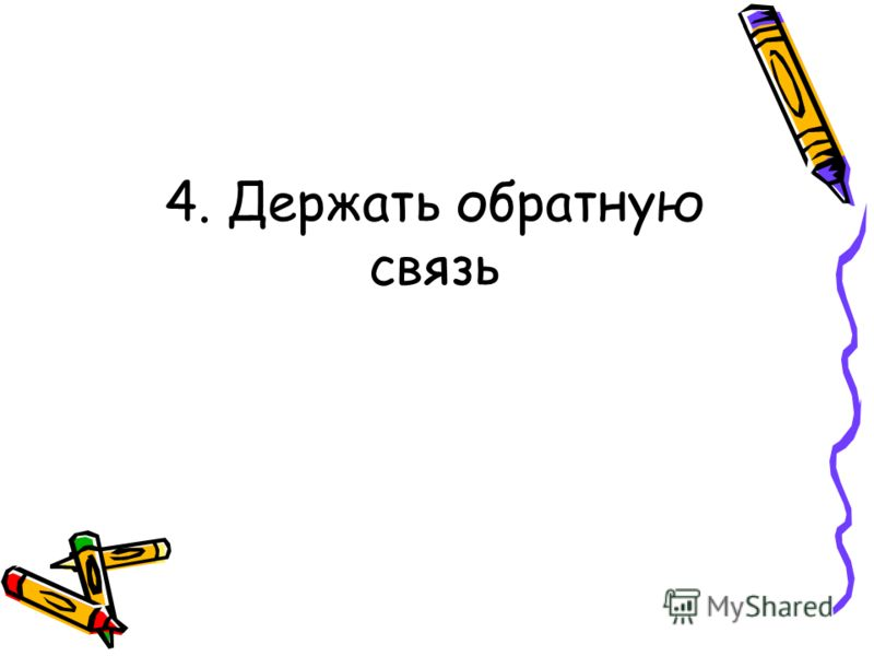 4. Держать обратную связь