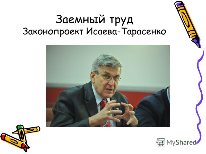 Заемный труд Законопроект Исаева-Тарасенко
