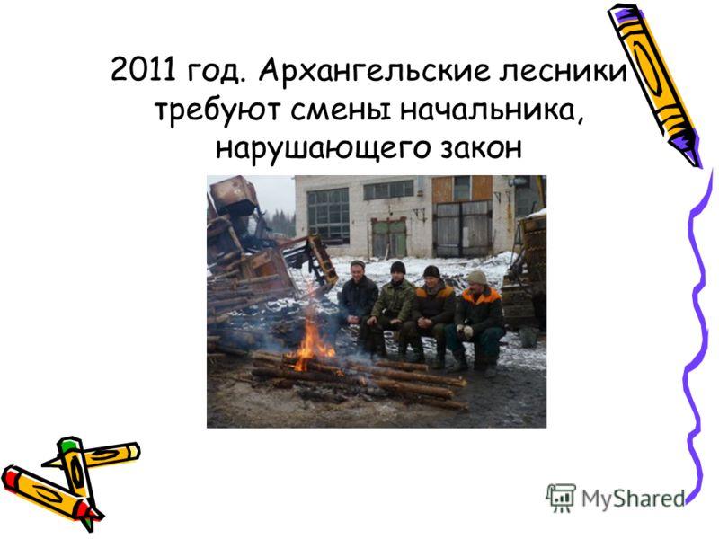 2011 год. Архангельские лесники требуют смены начальника, нарушающего закон