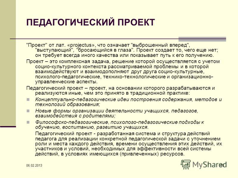 06.02.2013 88 ПЕДАГОГИЧЕСКИЙ ПРОЕКТ