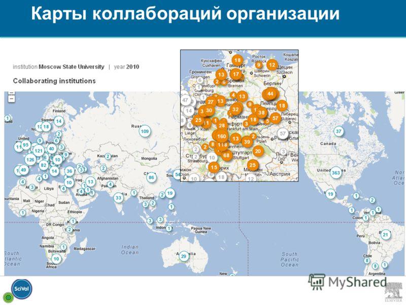 Карты коллабораций организации