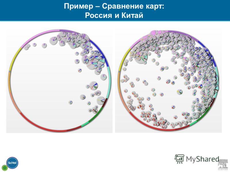 Пример – Сравнение карт: Россия и Китай