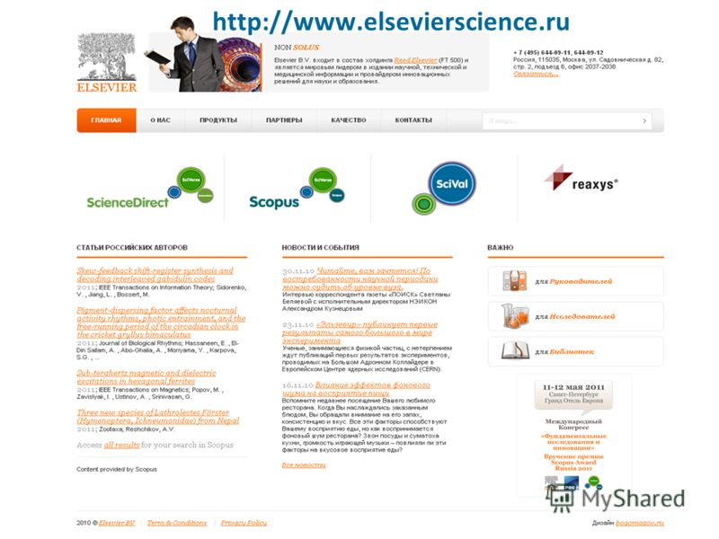 http://www.elsevierscience.ru
