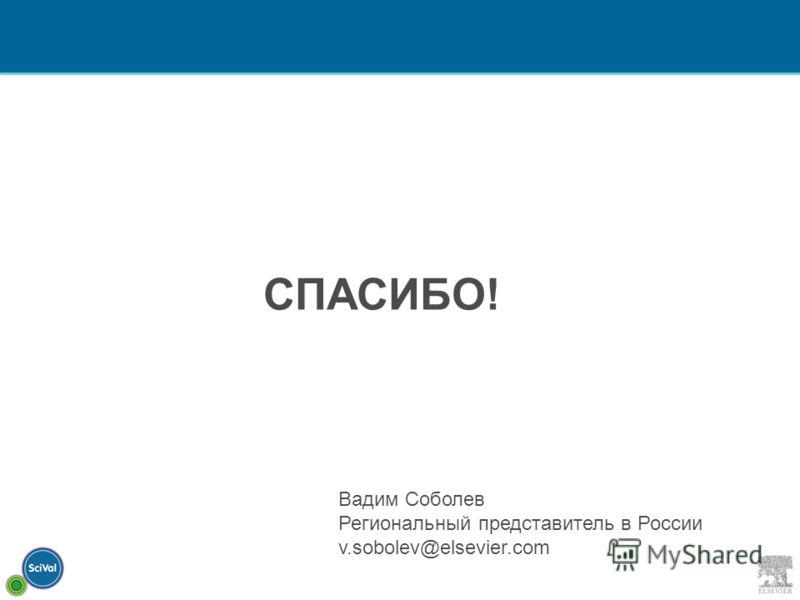Thank You СПАСИБО! Вадим Соболев Региональный представитель в России v.sobolev@elsevier.com