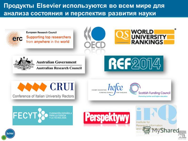 Продукты Elsevier используются во всем мире для анализа состояния и перспектив развития науки