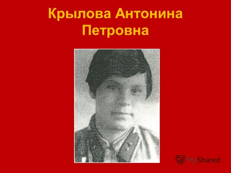Крылова Антонина Петровна