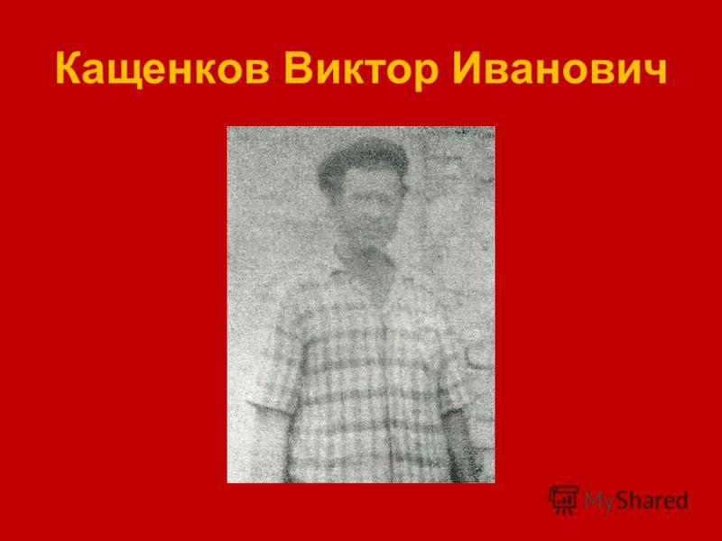 Кащенков Виктор Иванович