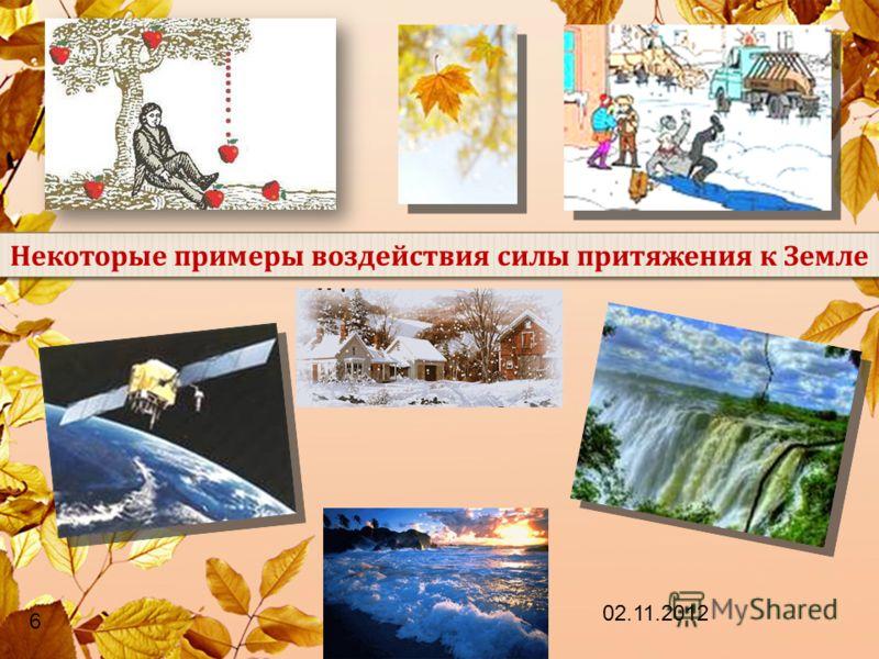 Некоторые примеры воздействия силы притяжения к Земле 02.11.2012 6