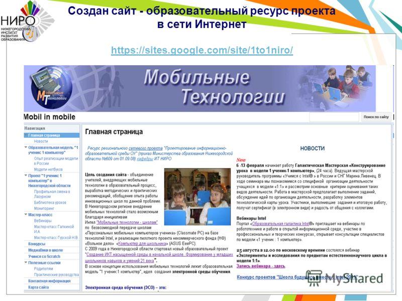 Создан сайт - образовательный ресурс проекта в сети Интернет https://sites.google.com/site/1to1niro/