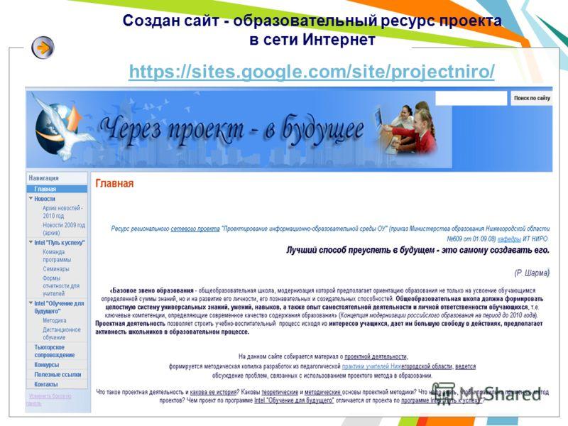 Создан сайт - образовательный ресурс проекта в сети Интернет https://sites.google.com/site/projectniro/ https://sites.google.com/site/projectniro/