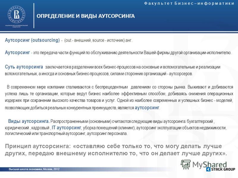 Высшая школа экономики, Москва, 2012 фото Аутсорсинг (outsourcing) - (out - внешний, source - источник) анг. Аутсорсинг - это передача части функций по обслуживанию деятельности Вашей фирмы другой организации-исполнителю. Суть аутсорсинга заключается