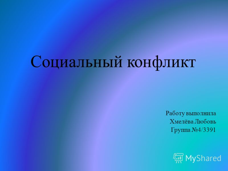 Социальный конфликт Работу выполнила Хмелёва Любовь Группа 4/3391