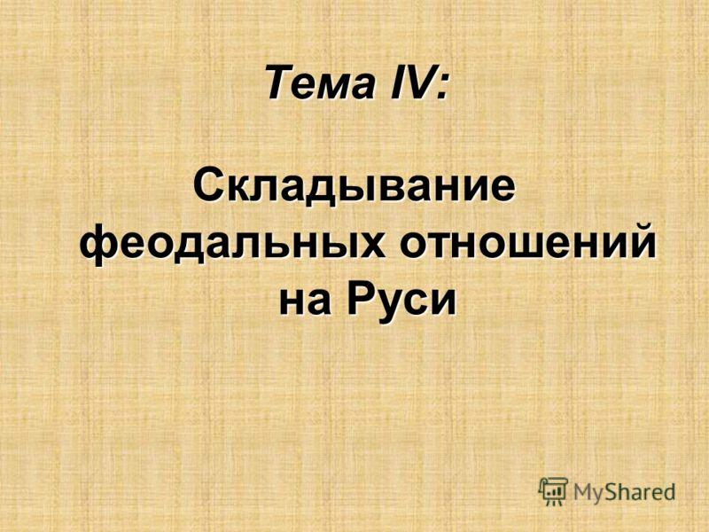Тема IV: Складывание феодальных отношений на Руси