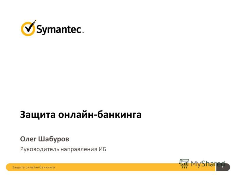 Защита онлайн-банкинга 1 Олег Шабуров Руководитель направления ИБ