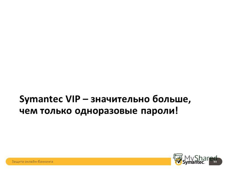 11 Symantec VIP – значительно больше, чем только одноразовые пароли!