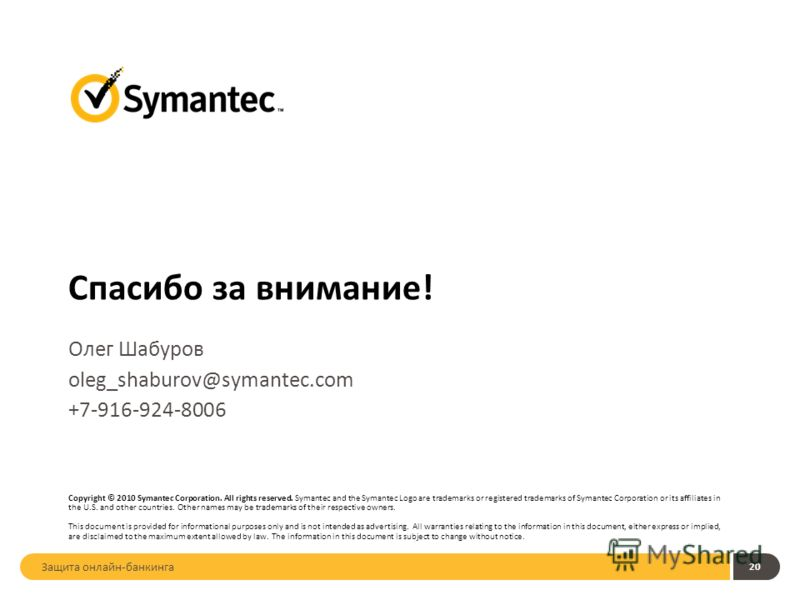 Спасибо за внимание! Copyright © 2010 Symantec Corporation. All rights reserved. Symantec and the Symantec Logo are trademarks or registered trademarks of Symantec Corporation or its affiliates in the U.S. and other countries. Other names may be trad