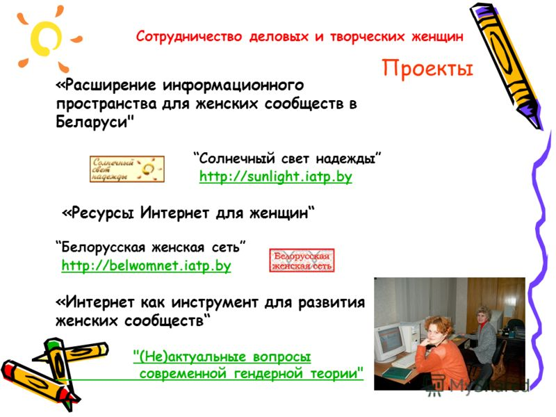 Проекты «Расширение информационного пространства для женских сообществ в Беларуси