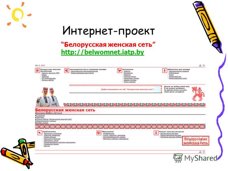 Интернет-проект Белорусская женская сеть http://belwomnet.iatp.by