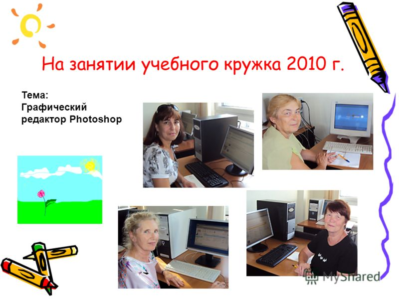 На занятии учебного кружка 2010 г. Тема: Графический редактор Photoshop