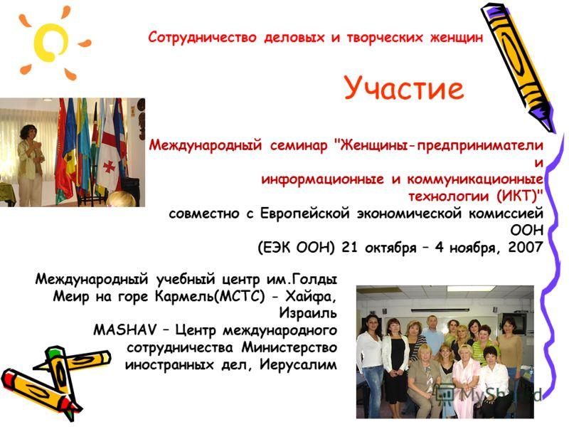 Участие Международный семинар