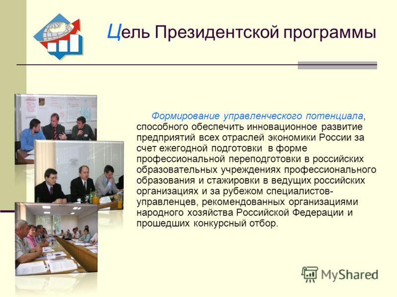 3 Формирование управленческого потенциала, способного обеспечить инновационное развитие предприятий всех отраслей экономики России за счет ежегодной подготовки в форме профессиональной переподготовки в российских образовательных учреждениях профессио