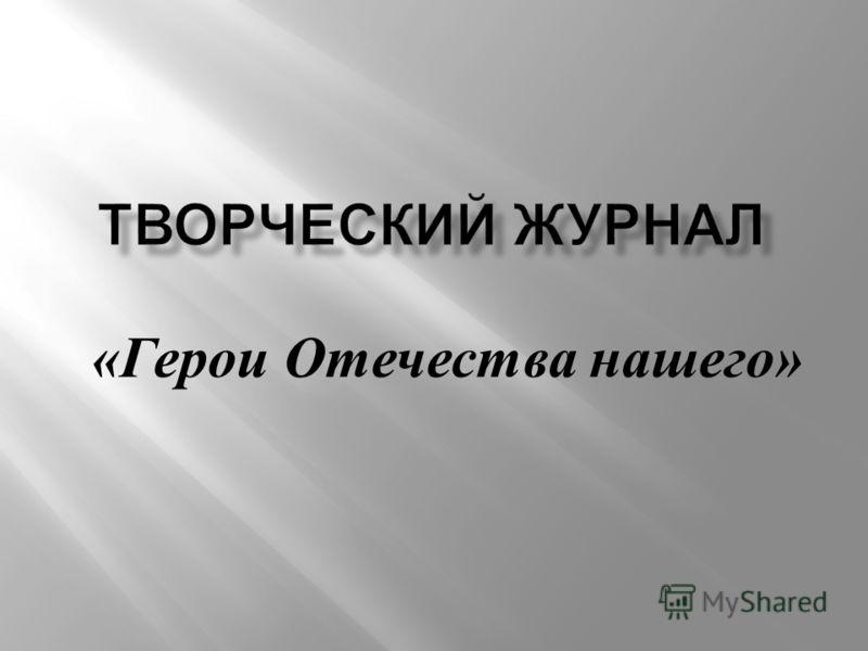 « Герои Отечества нашего »