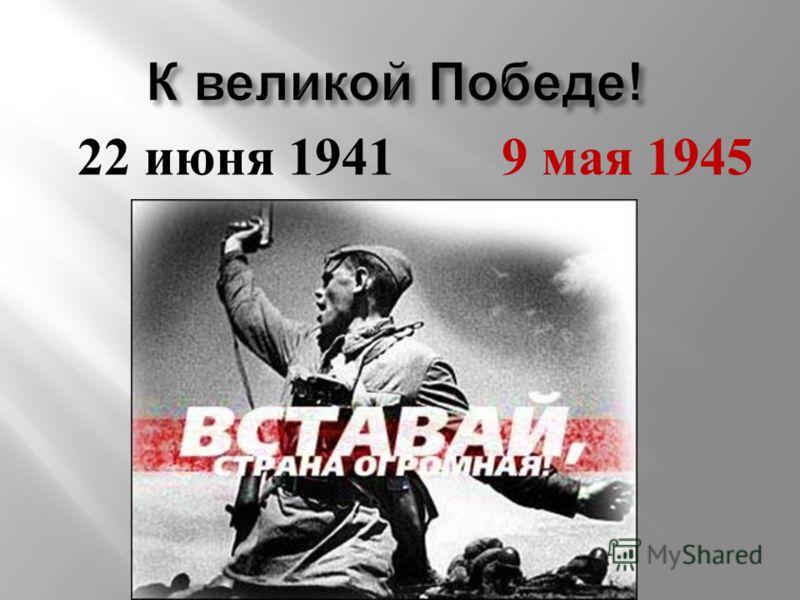 22 июня 1941 9 мая 1945