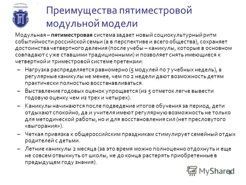 Преимущества пятиместровой модульной модели Модульная – пятиместровая система задает новый социокультурный ритм событийности российской семьи (а в перспективе и всего общества), сохраняет достоинства четвертного деления (после учебы – каникулы, котор