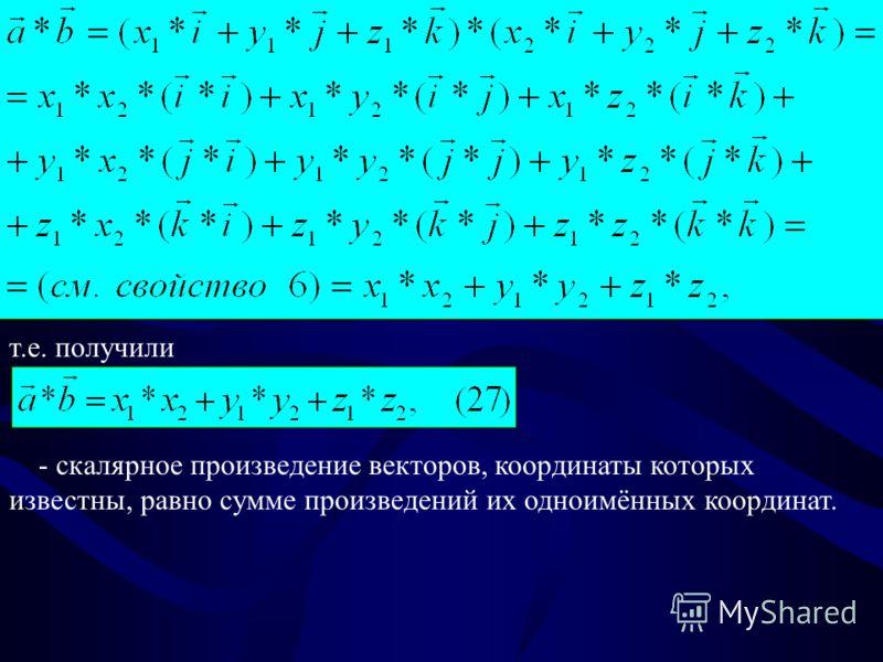 т.е. получили - скалярное произведение векторов, координаты которых известны, равно сумме произведений их одноимённых координат.