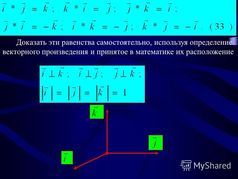 Доказать эти равенства самостоятельно, используя определение векторного произведения и принятое в математике их расположение