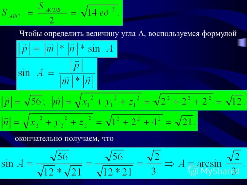 Чтобы определить величину угла А, воспользуемся формулой окончательно получаем, что