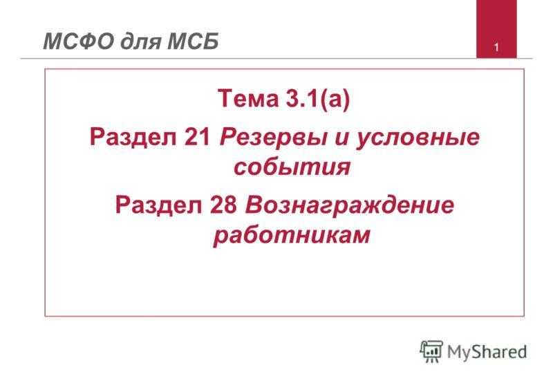 1 МСФО для МСБ Тема 3.1(a) Раздел 21 Резервы и условные события Раздел 28 Вознаграждение работникам