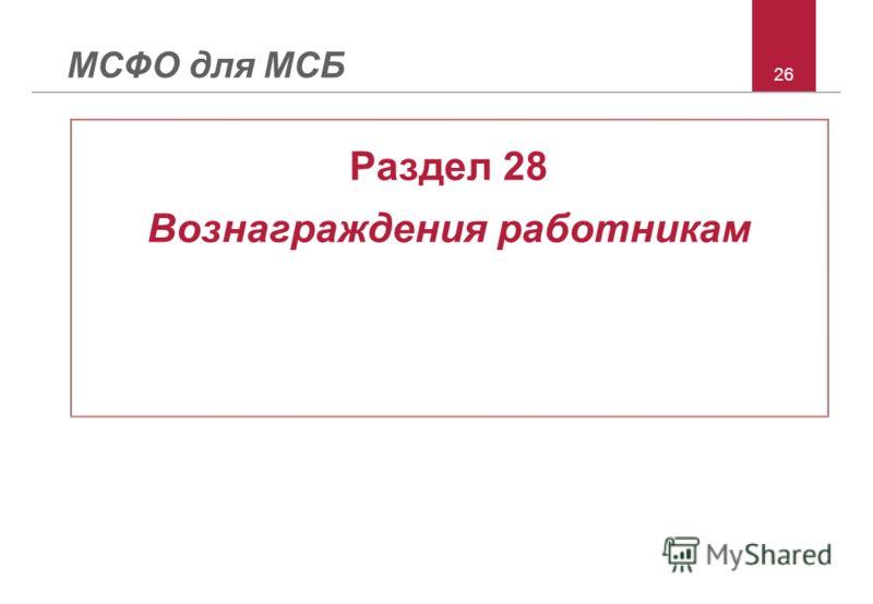26 МСФО для МСБ Раздел 28 Вознаграждения работникам