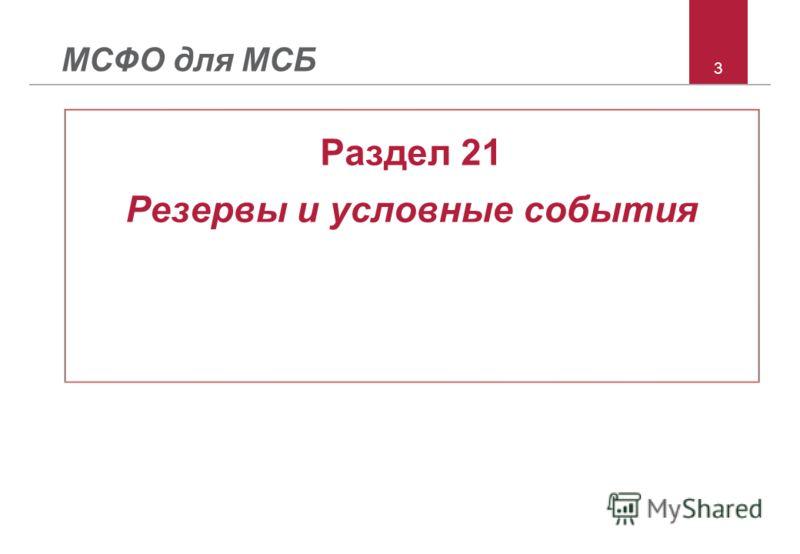 3 МСФО для МСБ Раздел 21 Резервы и условные события