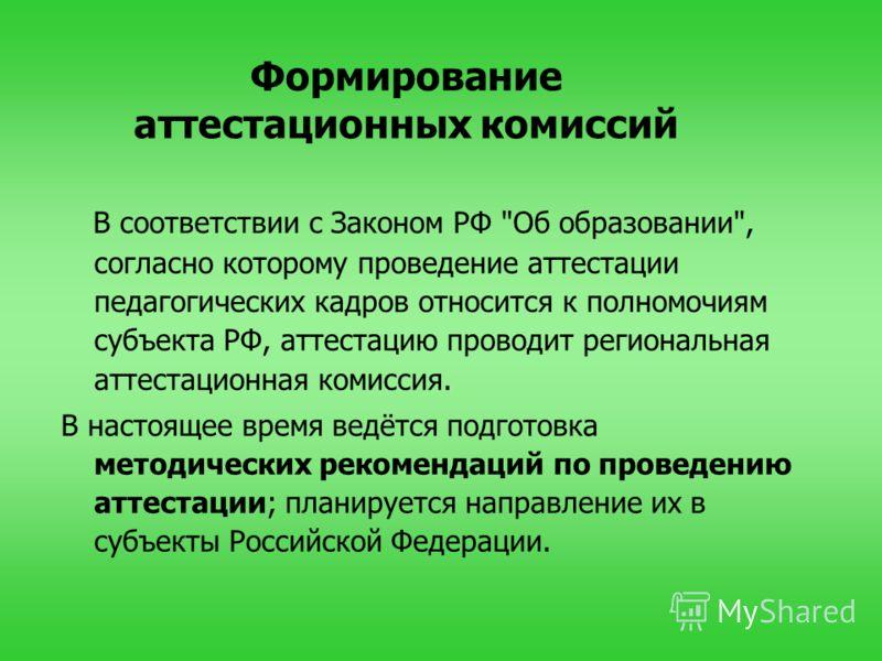 Формирование аттестационных комиссий В соответствии с Законом РФ