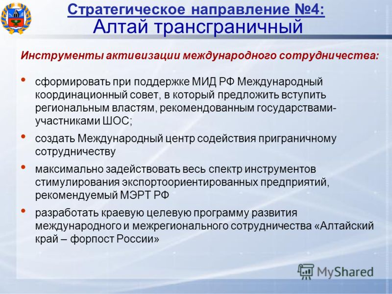 Стратегическое направление 4: Алтай трансграничный Инструменты активизации международного сотрудничества: сформировать при поддержке МИД РФ Международный координационный совет, в который предложить вступить региональным властям, рекомендованным госуд