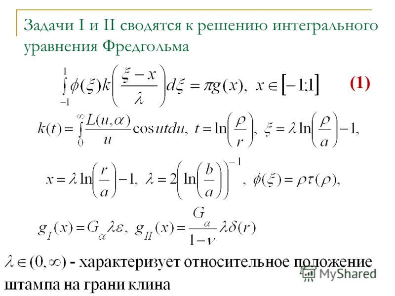 Задачи I и II сводятся к решению интегрального уравнения Фредгольма (1)