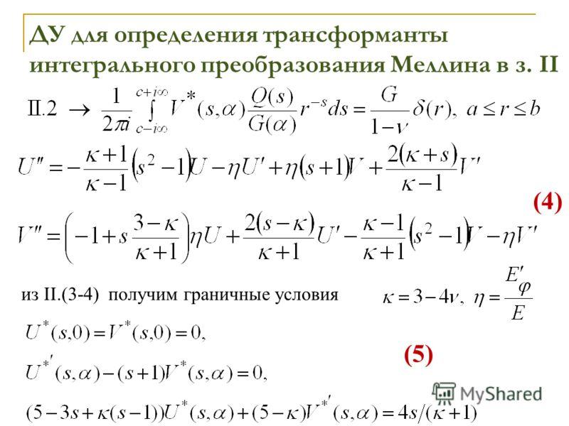 ДУ для определения трансформанты интегрального преобразования Меллина в з. II из II.(3-4) получим граничные условия (4)(4) (5)(5)