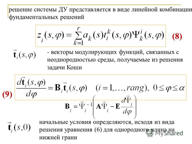 решение системы ДУ представляется в виде линейной комбинации фундаментальных решений - векторы модулирующих функций, связанных с неоднородностью среды, получаемые из решения задачи Коши начальные условия определяются, исходя из вида решения уравнения