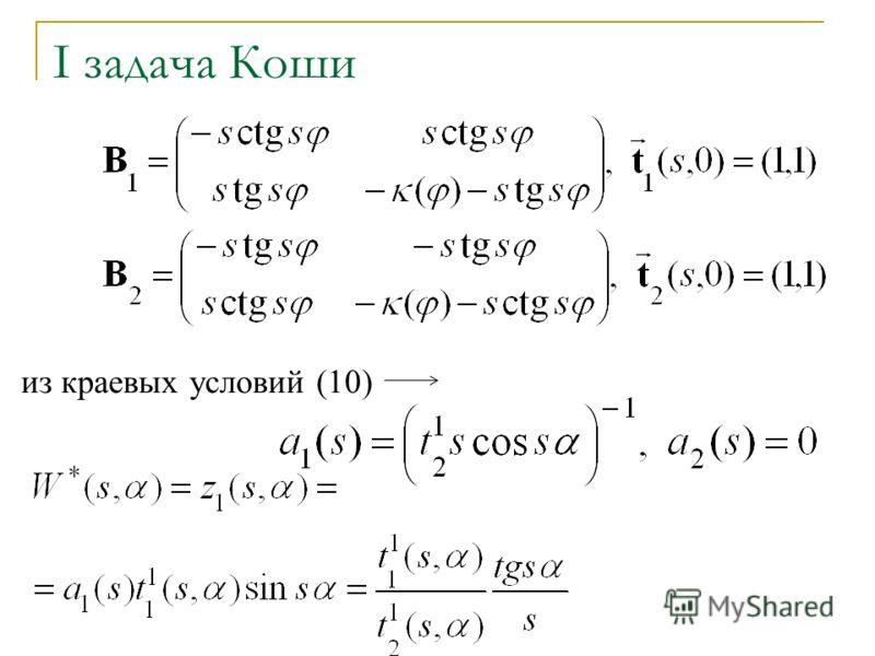 I задача Коши из краевых условий (10)