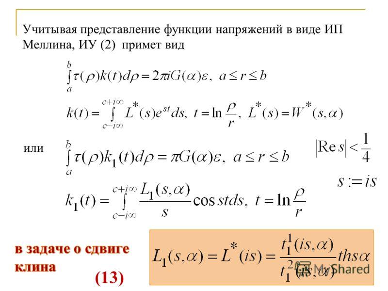 Учитывая представление функции напряжений в виде ИП Меллина, ИУ (2) примет вид или (13)
