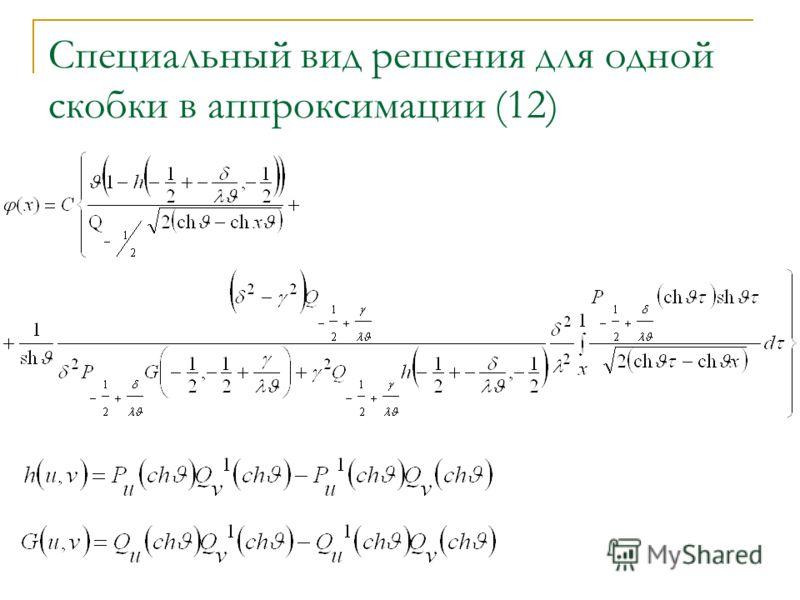 Специальный вид решения для одной скобки в аппроксимации (12)
