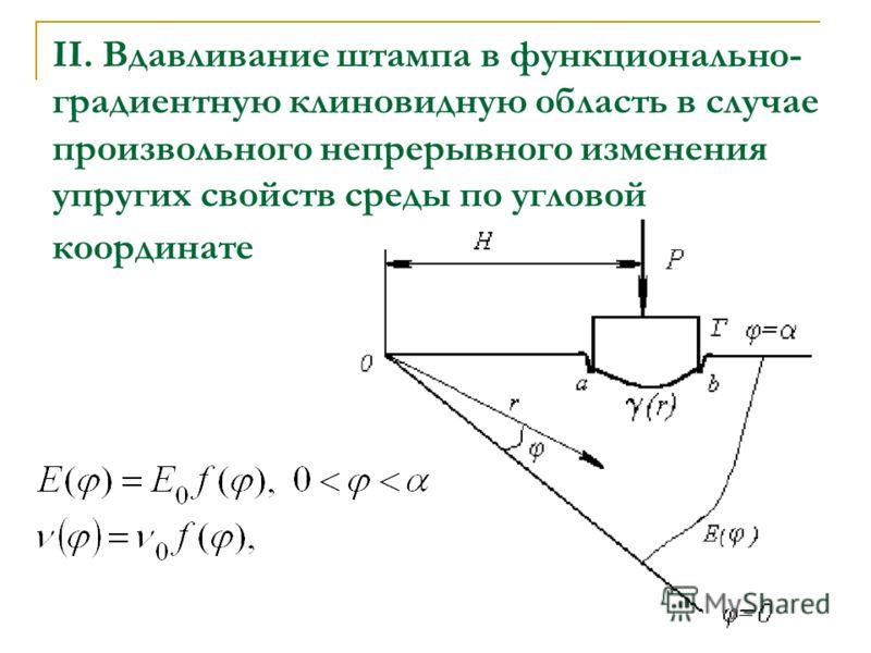 II. Вдавливание штампа в функционально- градиентную клиновидную область в случае произвольного непрерывного изменения упругих свойств среды по угловой координате